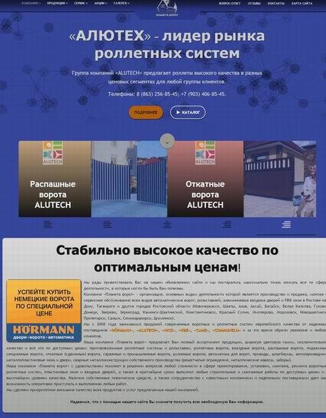 Поддержка сайта Волгодонск